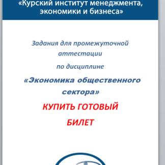 Экономика общественного сектора МЭБИК решённый билет