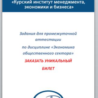 Экономика общественного сектора Уникальный билет МЭБИК