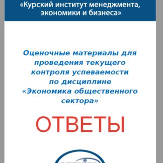 Экономика общественного сектора МЭБИК оценочные материалы