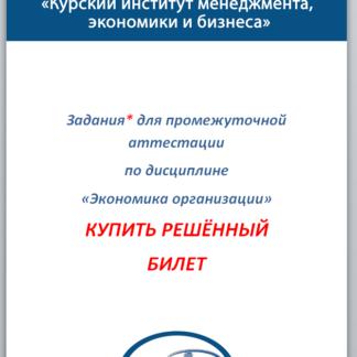 Экономика организации МЭБИК