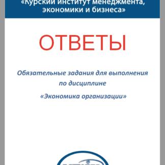 Экономика организации Ответы на вопросы МЭБИК