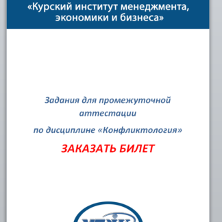 Конфликтология МЭБИК