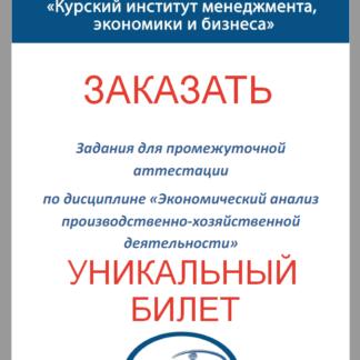 МЭБИК Экономический анализ производственно-хозяйственной деятельности