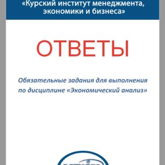 Экономический анализ МЭБИК ответы на обязательные задания