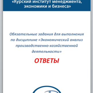Экономический анализ производственно-хозяйственной деятельности Ответы МЭБИК