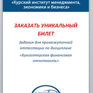 МЭБИК Бухгалтерская финансовая отчетность