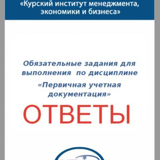 Первичная учетная документация МЭБИК