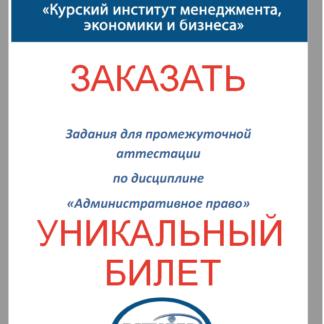 Административное право МЭБИК