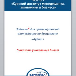 МЭБИК Аудит