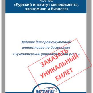 МЭБИК Бухгалтерский управленческий учет