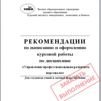МЭБИК Управление профессиональным развитием персонала