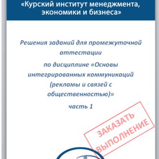 МЭБИК Основы интегрированных коммуникаций