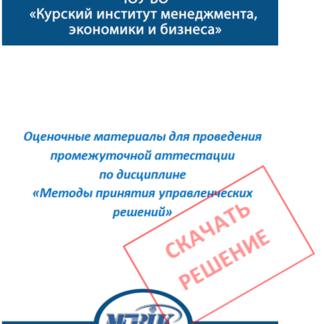 Методы принятия управленческих решений МЭБИК