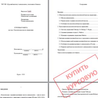 Курсовая МЭБИК 6. Классическая школа управления