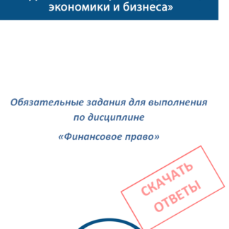 Финансовое право МЭБИК