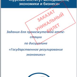 МЭБИК Государственное регулирование экономики заказ билета