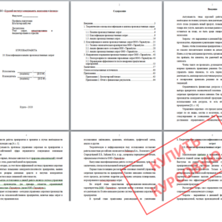 МЭБИК курсовая Классификация и анализ производственных затрат