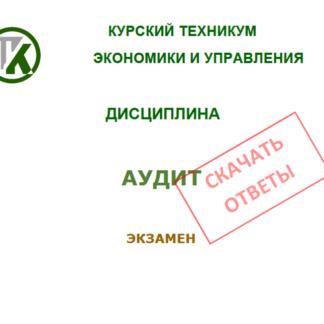 Курский техникум экономики и управления Аудит