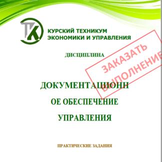 Документационное обеспечение управления Курский техникум экономики и управления