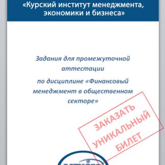 МЭБИК Финансовый менеджмент в общественном секторе
