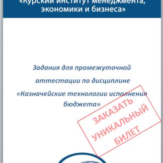 МЭБИК Казначейские технологии исполнения бюджета