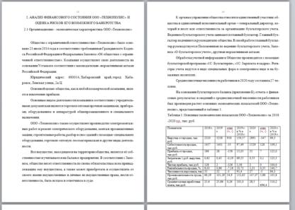 Экономический анализ Курсовая работа МЭБИК