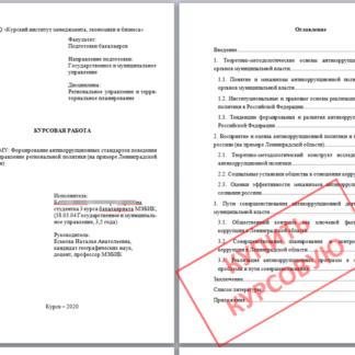 Курсовая работа МЭБИК Формирование антикоррупционных стандартов поведения как направление региональной политики (на примере Ленинградской области)