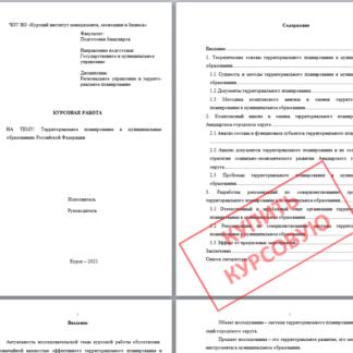 Курсовая МЭБИК 86. Территориальное планирование в муниципальных образованиях РФ