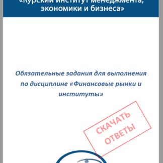 МЭБИК Финансовые рынки и институты