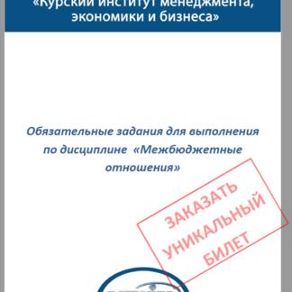 МЭБИК Межбюджетные отношения