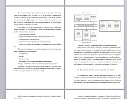 МЭБИК Выбор стратегии в зависимости от позиции фирмы в конкурентной среде