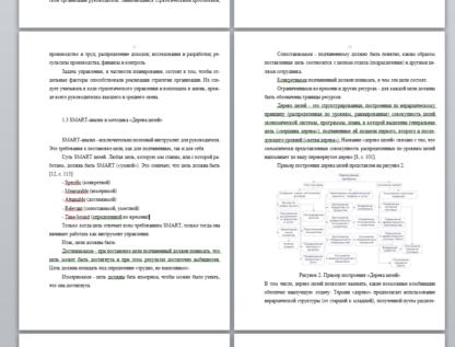 МЭБИК курсовая работа Стратегические цели предприятия