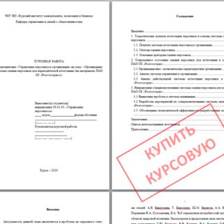 МЭБИК курсовая работа Организация системы оценки персонала для периодической аттестации