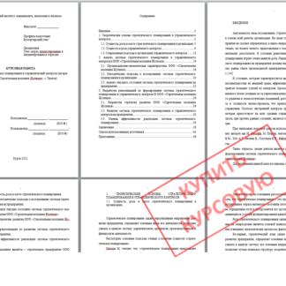 МЭБИК Курсовая работа Учет затрат, калькулирование и бюджетирование в отраслях
