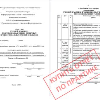 МЭБИК Отчет по учебной практике Управление персоналом