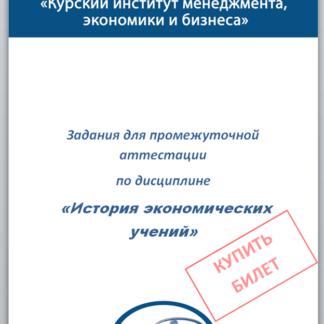МЭБИК История экономических учений Билет