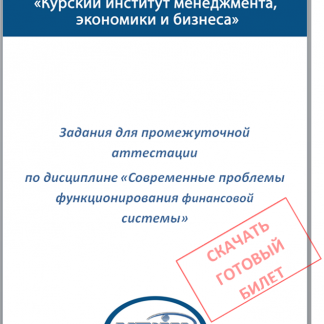 МЭБИКСовременные проблемы функционирования финансовой системы