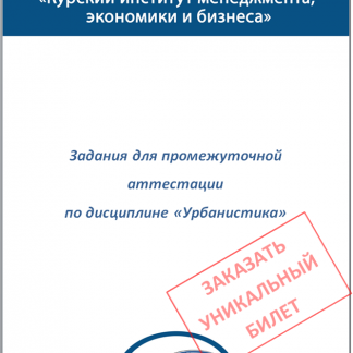 Урбанистика МЭБИК заказать билет