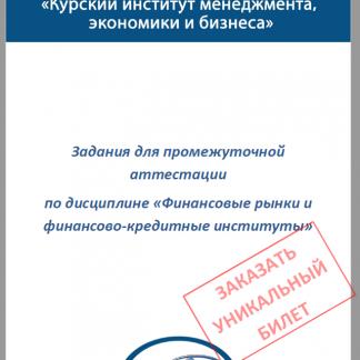 МЭБИК Финансовые рынки и финансово-кредитные институты