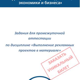 МЭБИК Выполнение рекламных проектов в материале