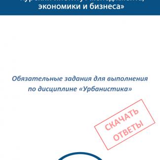 Урбанистика МЭБИК