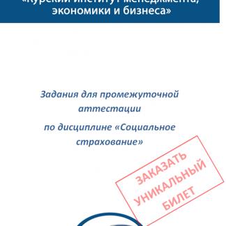 МЭБИК Социальное страхование