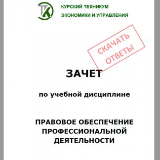 Правовое обеспечение профессиональной деятельности Курский техникум