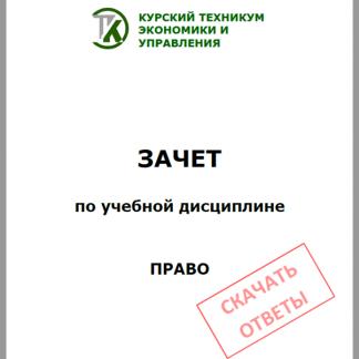 Право Курский техникум экономики и управления