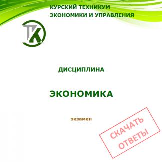 Экзамен по экономике Курский техникум экономики и управления
