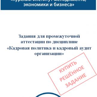 МЭБИК Кадровая политика и кадровый аудит организации