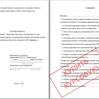 Курсовая МЭБИК Совершенствование кадрового и делопроизводственного обеспечения системы управления персоналом