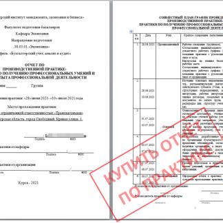 МЭБИК Отчёт по производственной практике Бухгалтерский учёт