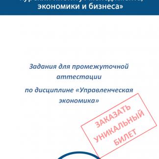 Управленческая экономика МЭБИК заказать уникальный билет