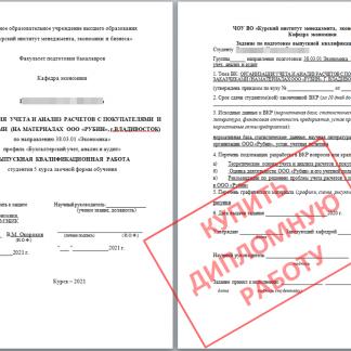 ВКР по бухгалтерскому учёту для МЭБИК
